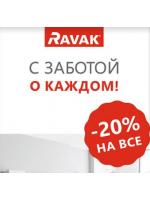 Акция Ravak «С заботой о каждом» -20% на всю продукцию!