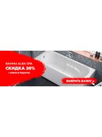 Скидка на акриловые ванны ALBA SPA 20%