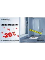 BRAVAT -20% — Скидка на душевые ограждения, кабины, уголки, шторки