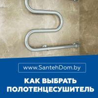 Как выбрать полотенцесушитель? 5+ советов по выбору змеевика
