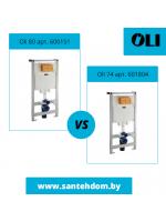 Сравнение моделей инсталляций Oli. Отличие Oli 80 и Oli 74