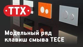 Модельный ряд клавиш смыва TECE. Весь ассортимент панелей смыва TECE. Обзор и характеристики. ТТХ