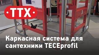 Каркасная система для сантехники TECEprofil. Система сухого монтажа Tece профиль. Обзор ТТХ