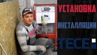 Пример установки инсталляции TECE 9300000