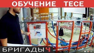 TECE профиль. Инсталляция для ремонта квартир // Семинар (видео 3)