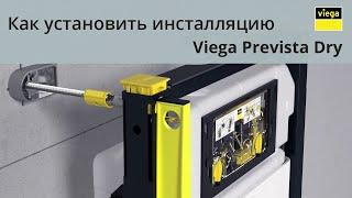 УСТАНОВКА ИНСТАЛЛЯЦИИ. Viega Prevista Dry. Как установить инсталляцию