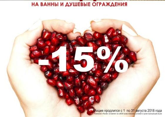 акция Ravak спелые скидки -15%